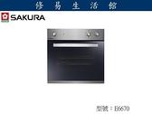 《修易生活館》櫻花 E6672嵌入式電烤箱 (不含安裝費用)