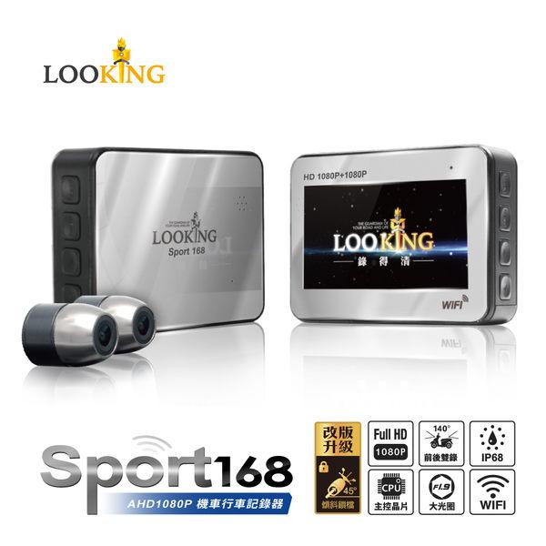 【LOOKING】 SPORT168(標配版) AHD1080P WIFI版 機車行車記錄器 前後雙錄 重機行車紀錄器 IP68防水