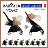 ✿蟲寶寶✿【法國Babyzen】可上飛機 Yoyo+ 嬰兒手推車 新生兒0m+ 黑管車架搭8色可選