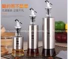 【不銹鋼油瓶】500ml廚房無鉛玻璃按壓...