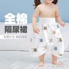 寶寶隔尿裙神器嬰兒童戒尿不濕訓練防漏防水可洗純棉防尿床布尿褲 一米陽光