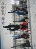 【書寶二手書T9/勵志_ZDM】這些雲門舞者-找一個角度,讓自己發光_李惠貞