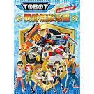 機器戰士 戰神無敵貼貼畫 TB023C 根華 (購潮8) TOBOT