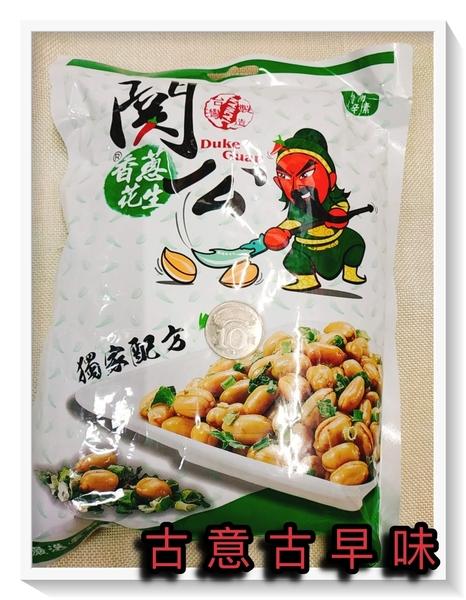 古意古早味 關公香蔥花生 (120公克/包) 懷舊零食 雲林花生 夠勁 香脆 台灣生產 堅果