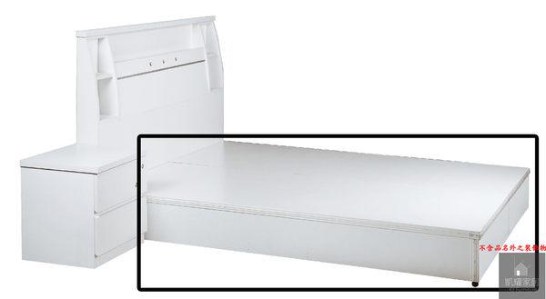 【凱耀家居】5尺白色床底-5分夾板104-516-42