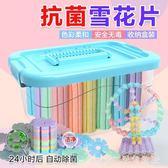 雪花片大號兒童積木塑料玩具1-2-3-6周歲益智男女孩寶寶拼裝拼插 js7783【黑色妹妹】
