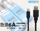 【X-Mart 1米】6A 急速 認證合格 Micro V8 安卓 適用各大手機廠牌 傳輸線充電線旅充線快充線
