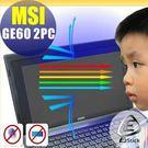 【EZstick抗藍光】MSI GE60 2PC 防藍光護眼螢幕貼 靜電吸附