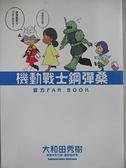 【書寶二手書T1/漫畫書_G1H】機動戰士鋼彈桑官方FAN BOOK_大和田秀樹