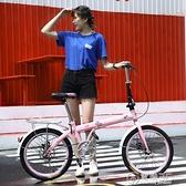 可折疊自行車女成年超輕便攜小型輪單車變速20寸大人男成人