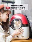 貓包寵物背包外出便攜式貓籠子貓咪雙肩背包太空艙寵物包貓咪背包【快速出貨】