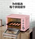 PE3040電烤箱家用烘焙多功能智能變頻...