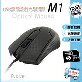 【黑鵰 M1】靜音 遊戲 滑鼠 電競系列 台灣LED光學晶片 1000DPI反射速度 高速移動 有線滑鼠 光學滑鼠