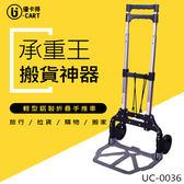 【U-Cart 優卡得】55KG負重!輕型鋁製折疊手推車 UC-0036