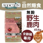《48HR快速出貨》*KING*Addiction自然癮食 野牧鹿肉 貓飼料454g/包 含高蛋白低脂肪、低膽固醇