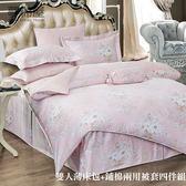 100%頂級天絲萊賽爾 雙人薄床包+鋪棉兩用被套四件組 加高30公分-特蕾莎-tencel-夢棉屋