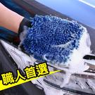 CARBUFF 洗車雪絨手套/藍色 MH-8337
