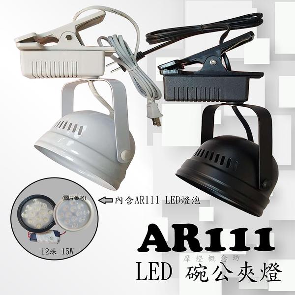 數位燈城 LED-Light-Link AR111 LED 12珠 15W LED碗公夾燈 商空燈具 居家 夜市 設計必備燈款