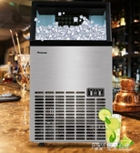 沃拓萊制冰機55kg商用奶茶店KFC大型小型酒吧全自動方冰塊製作機ATF 探索先鋒