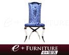 『 e+傢俱 』BC26 奧黛莉 Audrey 時尚 不鏽鋼椅架 造型餐椅 | 餐椅 | 椅子 | 布餐椅 皮布 可訂製