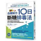 血糖解方10日斷糖排毒法:美國功能醫學名...