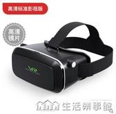 7代VR眼鏡虛擬與現實立體3D電影眼睛智能設備蘋果手機華為通用手柄吃雞游戲 生活樂事館