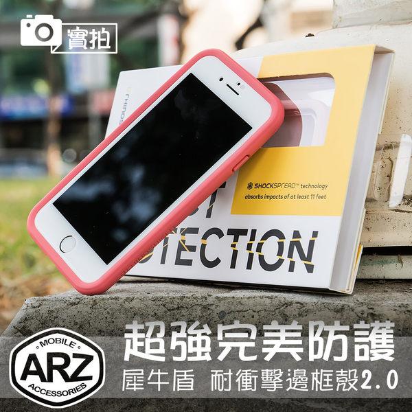 犀牛盾2.0進化版 防摔保護殼 iPhone X iPhone 8 Plus 7 6s iX i8 i7 i6s 手機殼 保護框 耐衝擊邊框殼 ARZ