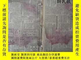 二手書博民逛書店1952年3月18日北京新民報罕見8開8版一份3119 出版19