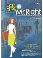 二手書博民逛書店 《我的MR.RIGHT-網路小說004》 R2Y ISBN:9576678129│Prior
