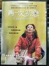 挖寶二手片-0B07-070-正版DVD-電影【再一次初戀】-諾艾米勞佛斯基 薩米爾蓋斯米 友蘭達夢露(直購