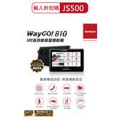 【輸入折扣碼JS500再折】PAPAGO ★ WayGo810多機一體五吋Wi-Fi導航行車紀錄器+1080P行車記錄器(贈16G)