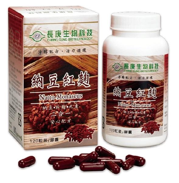 長庚生技納豆紅麴 120粒/瓶 *維康