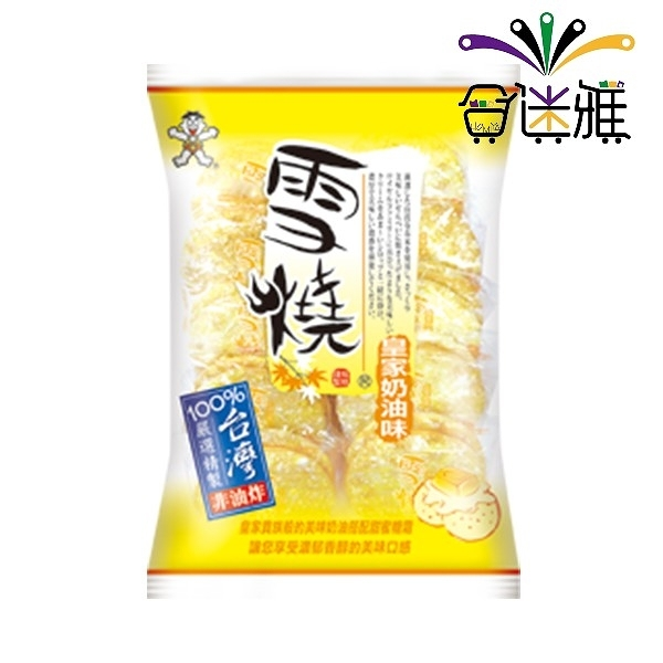 旺旺雪燒皇家奶油味(175g/包)X1包【合迷雅好物超級商城】-01