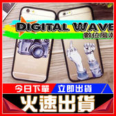 24H   日韓潮流新品蘋果iphone 6 全包軟邊手機殼保護套二合一防摔外殼保護殼