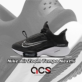 Nike 競速跑鞋 Air Zoom Tempo Next Flyease 黑 白 男鞋【ACS】 CV1889-005