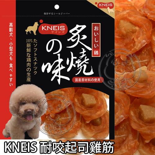 【 zoo寵物商城】KNEIS凱尼斯》炙燒の味雞肉系列寵物零食10包
