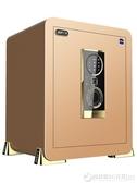 大一保險箱家用防盜全鋼 指紋保險櫃辦公密碼 小型隱形保管箱   《圖拉斯》