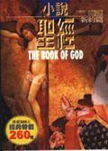 (二手書)小說聖經-新約篇﹝軟精﹞