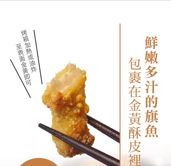【大口市集】土魠風味黃金旗魚塊(250g/包)