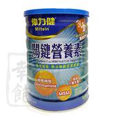 三多偉力健-關鍵營養素750g(天然葡萄糖胺、高鈣+維生素D+MSM)