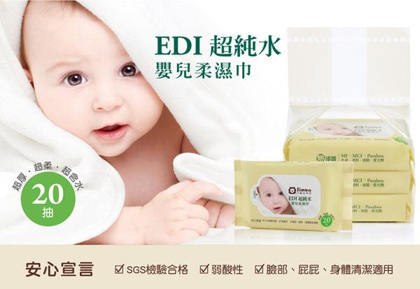 【奇買親子購物網】小獅王辛巴simba EDI超純水嬰兒柔濕巾20抽