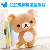 【拉拉熊側身造型扁枕】Norns 10吋 SAN-X正版 午睡抱枕 靠枕靠墊 絨毛娃娃玩偶 懶熊Rilakkuma 雜貨