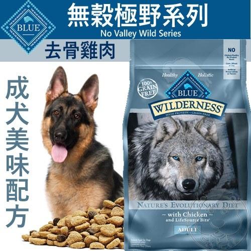 【培菓幸福寵物專營店】Blue Buffalo藍饌《無榖極野系列》成犬美味配方飼料-去骨雞肉-4.5lb/2.04kg