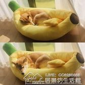 卡通香蕉狗窩寵物用品貓窩泰迪比熊博美寵物窩中小型犬四季通用墊 居樂坊生活館YYJ