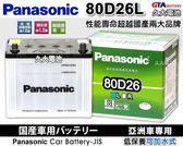 ✚久大電池❚ 日本 國際牌 Panasonic 汽車電瓶 汽車電池 80D26L 性能壽命超越國產兩大品牌