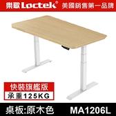 樂歌Loctek 人體工學 E3 旗艦Pro快裝版 安全電動升降桌 原木色