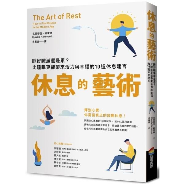 休息的藝術(睡好睡滿還是累.比睡眠更能帶來活力與幸福的10道休息建言)