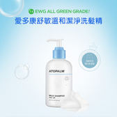 【ATOPALM】愛多康 舒敏溫和潔淨洗髮精(300ml) 溫和不刺激 效期2019/2/28