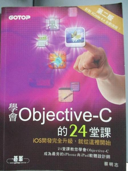 【書寶二手書T3/電腦_ZEJ】學會Objective-C 的24堂課2/e_蔡明志