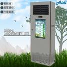 《台灣製造》抑菌空氣淨化機 AD160-A 空淨機 空氣清淨機 淨化器 省電 免耗材 獨家專利 靜電集塵